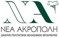 Nova Acrópole Grécia